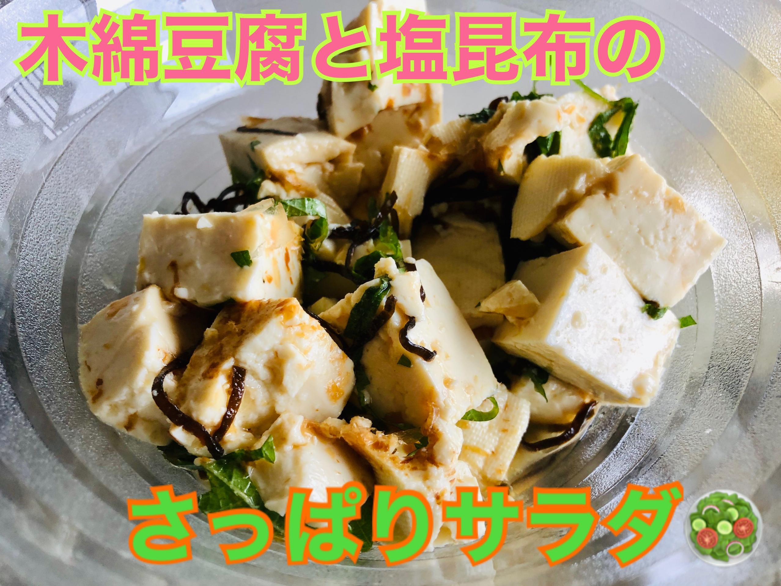 豆腐 レシピ もめん